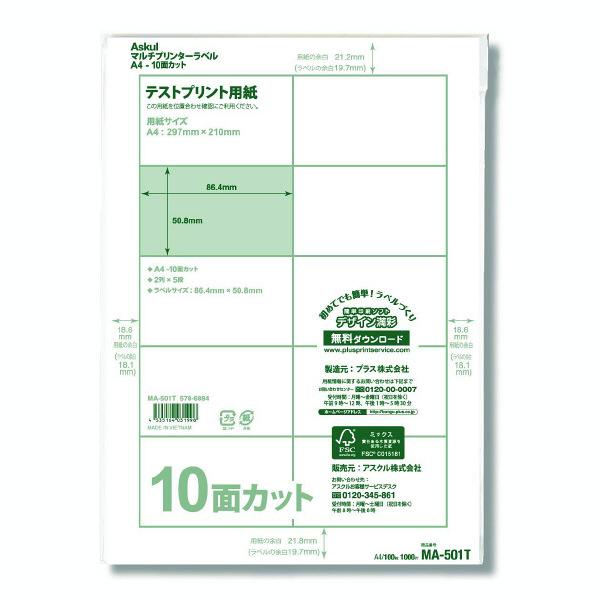 マルチプリンターラベル MA-501T 10面 四辺余白付 1箱(100シート入×5冊) アスクル