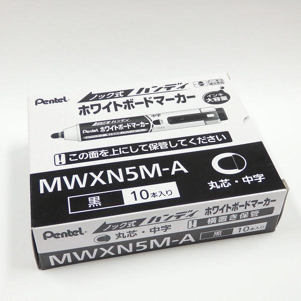 ぺんてる ノック式 ハンディホワイトボードマーカー 中字・丸芯 黒 MWXN5M-A 1箱(10本入)