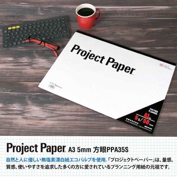 オキナ プロジェクトペーパー A3ヨコ 5mm方眼 5冊