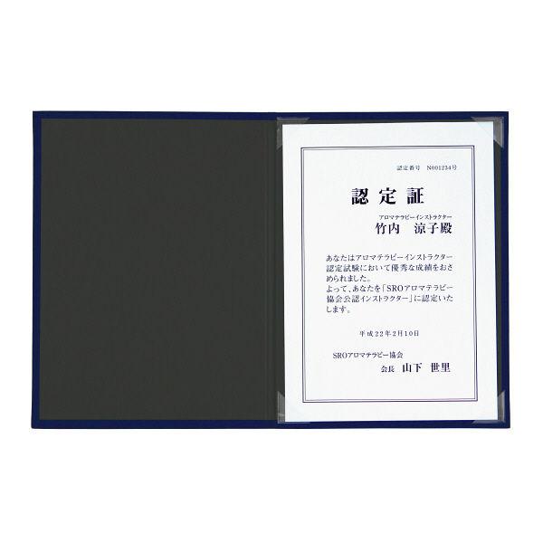 セキセイ 証書ホルダー 布貼り A4 ブルー SH-2236-10 1箱(10冊入)