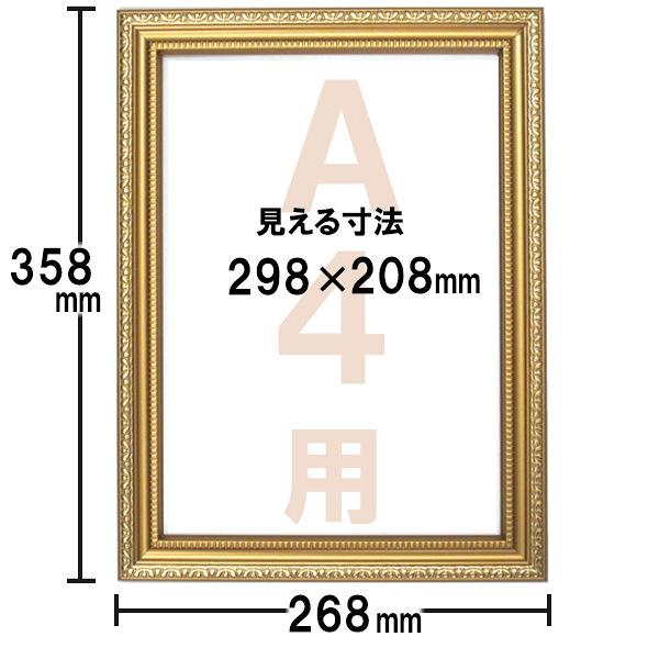 アートプリントジャパン A4額金ケシ 1セット(5枚)