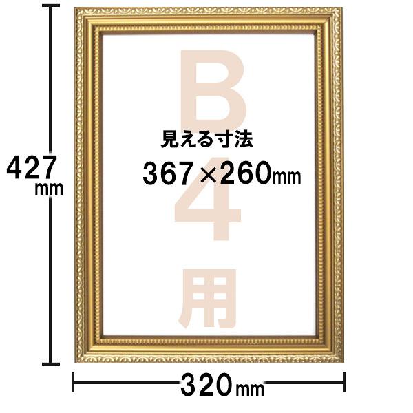 アートプリントジャパン B4額金ケシ 1セット(5枚)