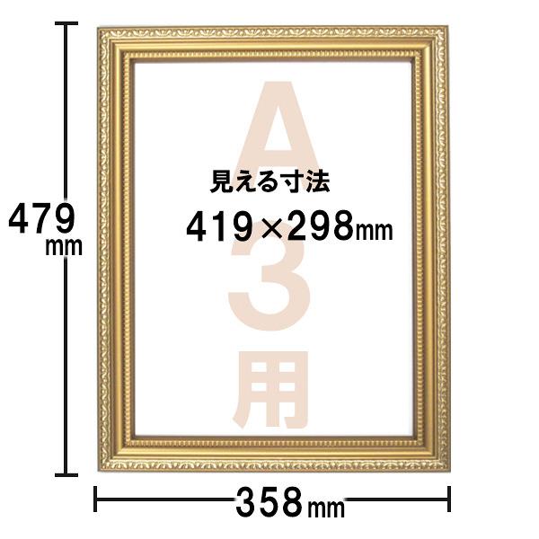 アートプリントジャパン A3額金ケシ 1セット(5枚)