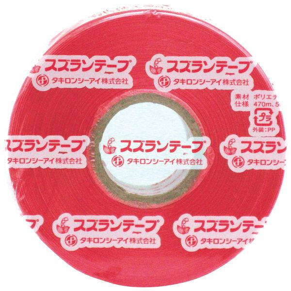 スズランテープ 赤 1セット(5巻) タキロンシーアイ