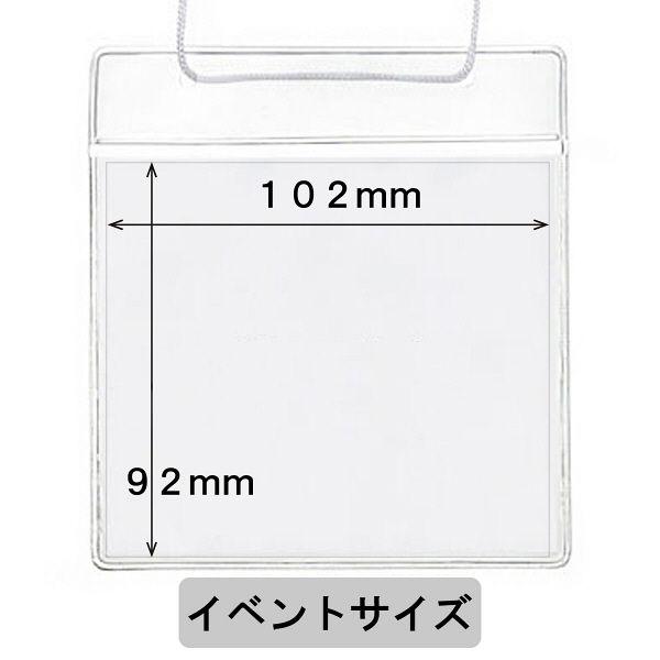 イベント用名札 PVC素材 イベントサイズ 白 100組 ハピラ