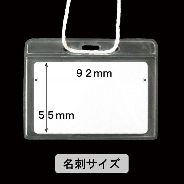 イベント用名札 名刺サイズ 白 100組