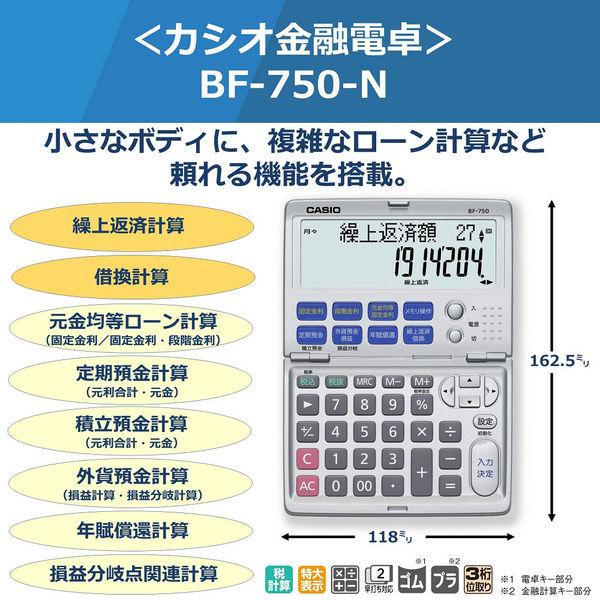 カシオ計算機 金融電卓 マイファンドプラン BF-750-N