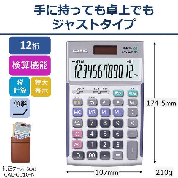 カシオ計算機 カシオ計算機 CASIO 本格実務電卓 JS-20WK