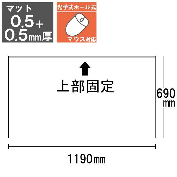 Adatto デスクマット クリアー 2枚重ねタイプ 幅1190×奥行690mm