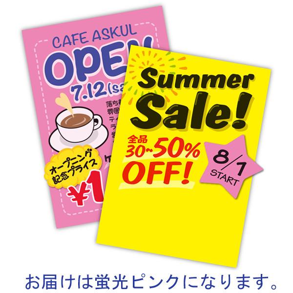 カラーペーパー ルシオライト 中厚口 蛍光ピンク A4サイズ 1冊(250枚入)