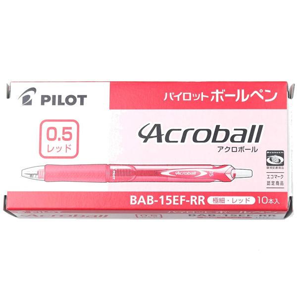 パイロット アクロボール150 極細0.5mm レッド BAB-15EF-RR 1箱(10本入)