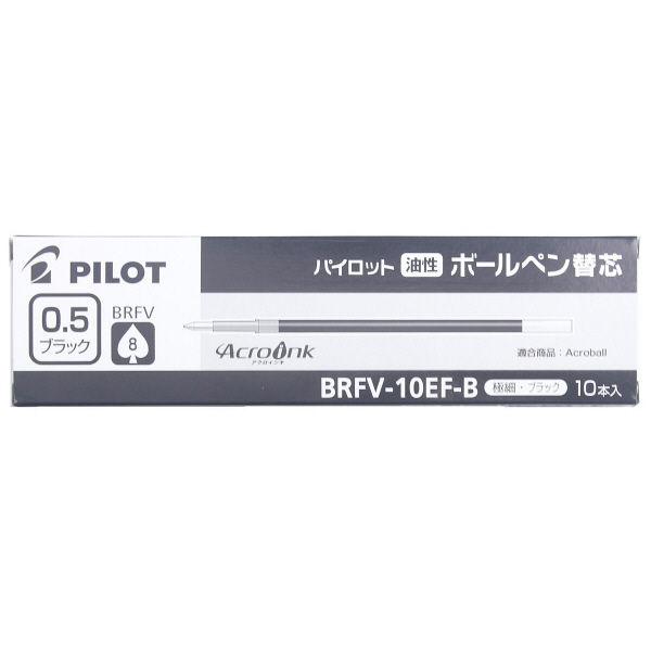パイロット アクロボール替芯0.5mm ブラック BRFV-10EF-B 1箱(10本入)