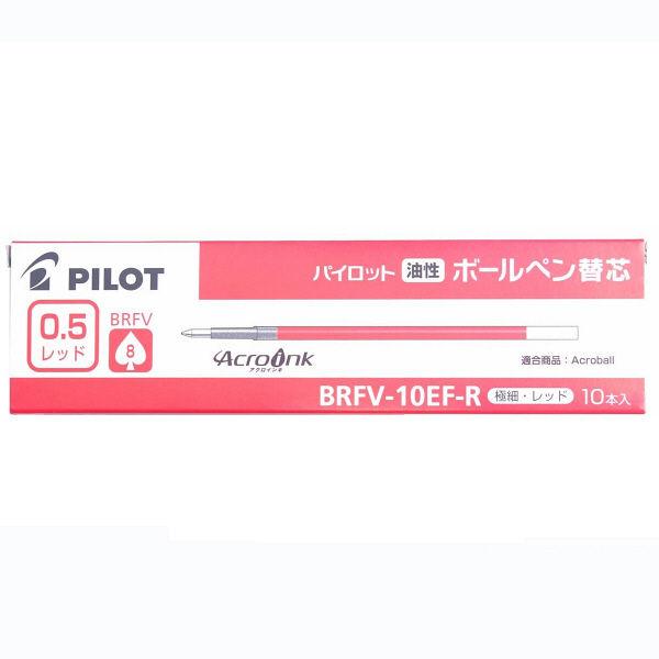 パイロット アクロボール替芯0.5mm レッド BRFV-10EF-R 1箱(10本入)
