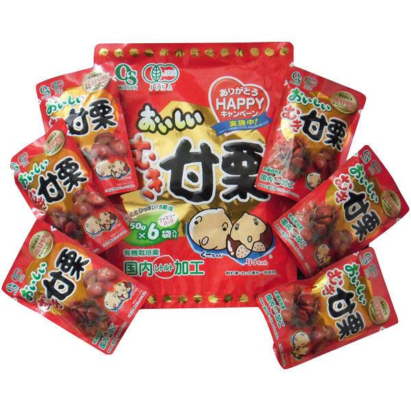 おいしいむき甘栗50gx6Pパック 1袋