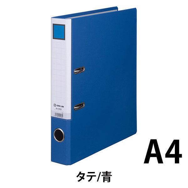 レバー式アーチファイル A4タテ 背幅53mm 10冊 キングジム 3593アオ 青