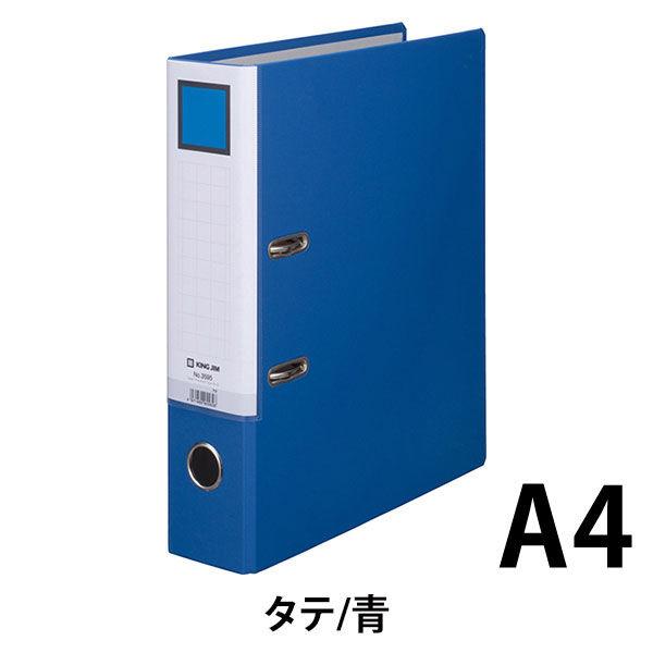 レバー式アーチファイル A4タテ 背幅73mm 10冊 キングジム 3595アオ 青