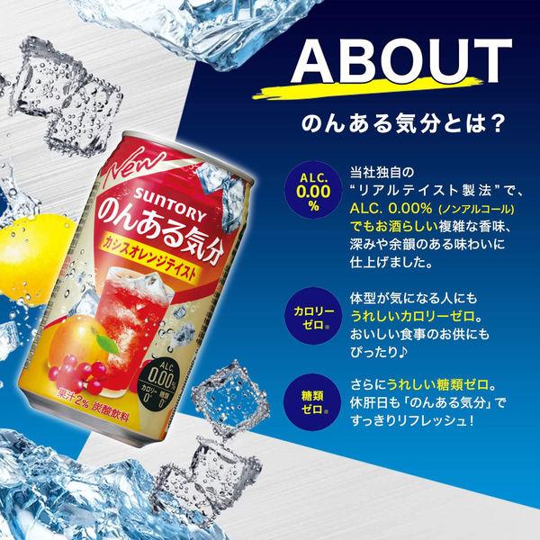 のんある気分カシスオレンジテイスト 3缶
