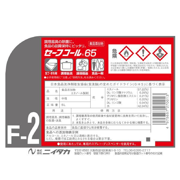 セーフコール65(F-2) 詰替用5L