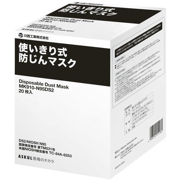 KAWANISHI INDUSTRY(川西工業) 使い捨て 【現場のチカラ】防塵マスクDS2 ホワイト AK7065 1セット(100枚)