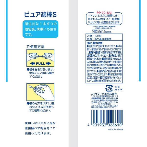 ピュア綿棒S 1パック(100本入)