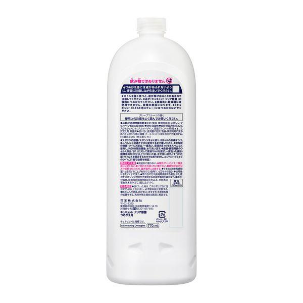 キュキュットクリア除菌詰替770ml