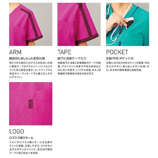 ミズノ ユナイト スクラブ(男女兼用) ピンク 3L MZ0090 医療白衣 1枚 (取寄品)