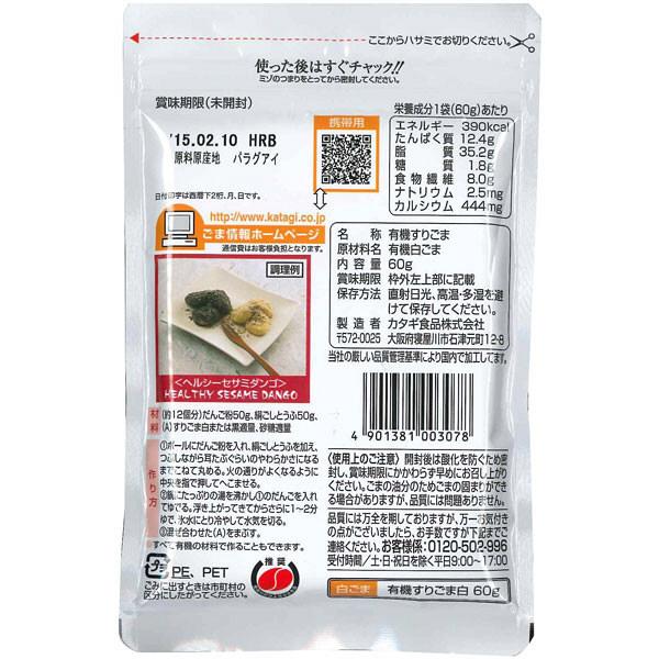 カタギ食品 有機すりごま白60g