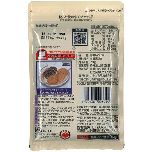 カタギ食品 有機いりごま黒70g
