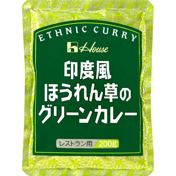 印度風ほうれん草のグリーンカレー 3食