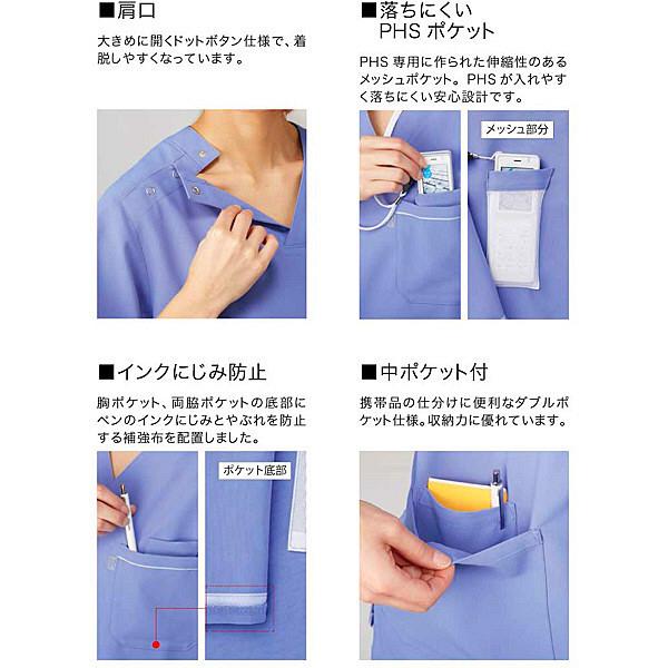 ミズノ ユナイト スクラブ(男女兼用) ブルー 4L MZ0018 医療白衣 1枚 (取寄品)