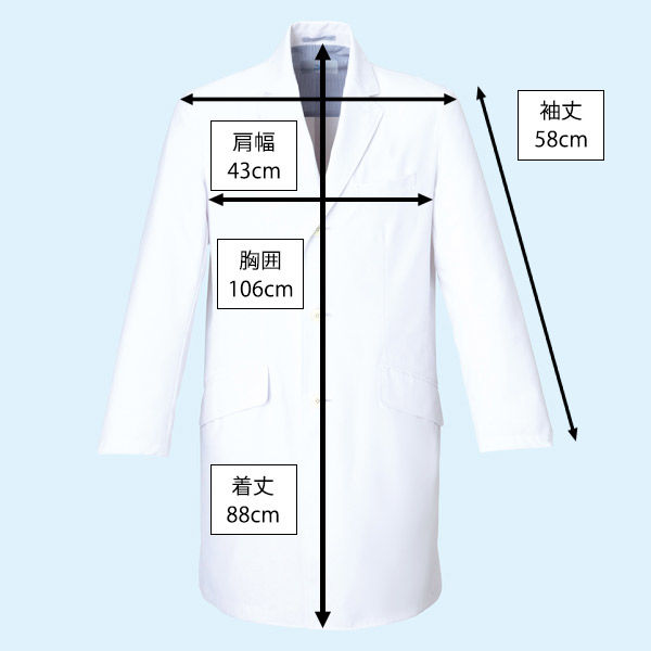 ミズノ ユナイト ドクターコート(男性用) ホワイト S MZ0025 医療白衣 診察衣 薬局衣 1枚 (取寄品)