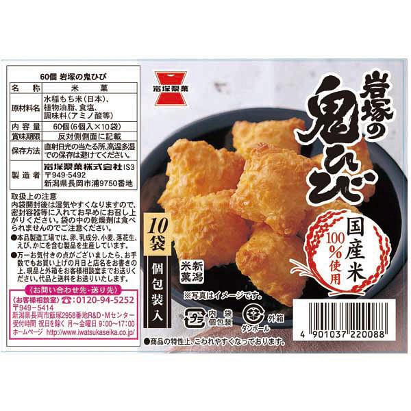 岩塚製菓 箱 岩塚の鬼ひび 60個