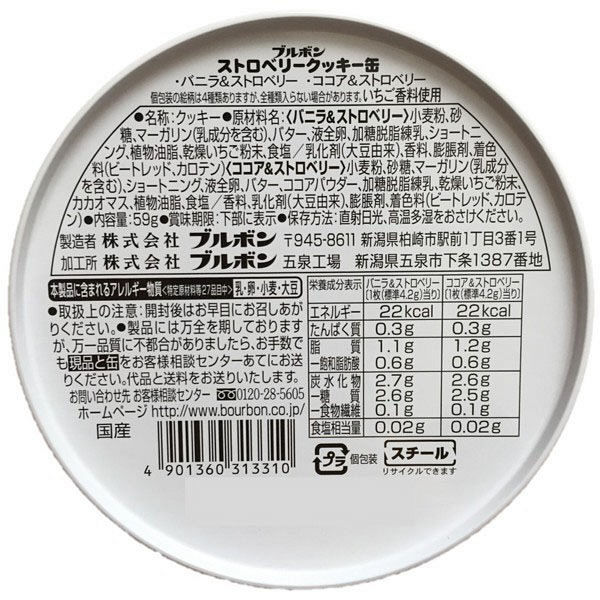 ブルボン ストロベリークッキー缶 59g