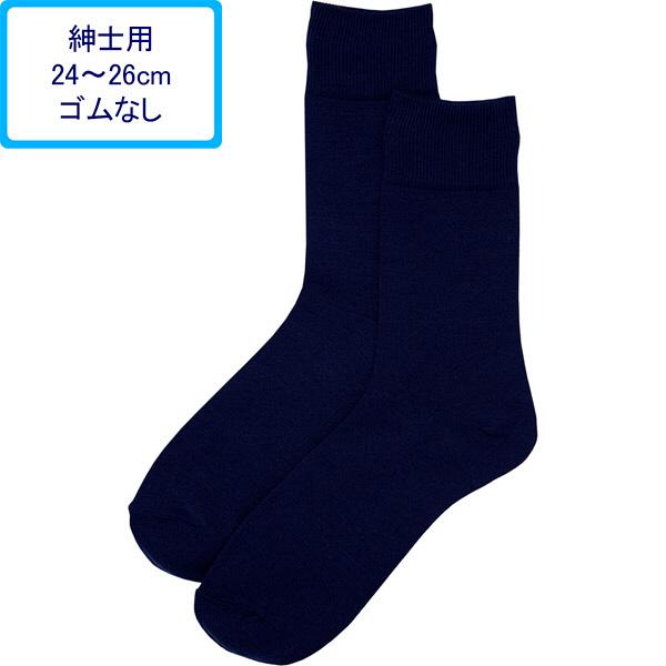 神戸生絲 ゴムなしソックス(綿混) メンズ 5333Hネービー 1セット(3足) (取寄品)