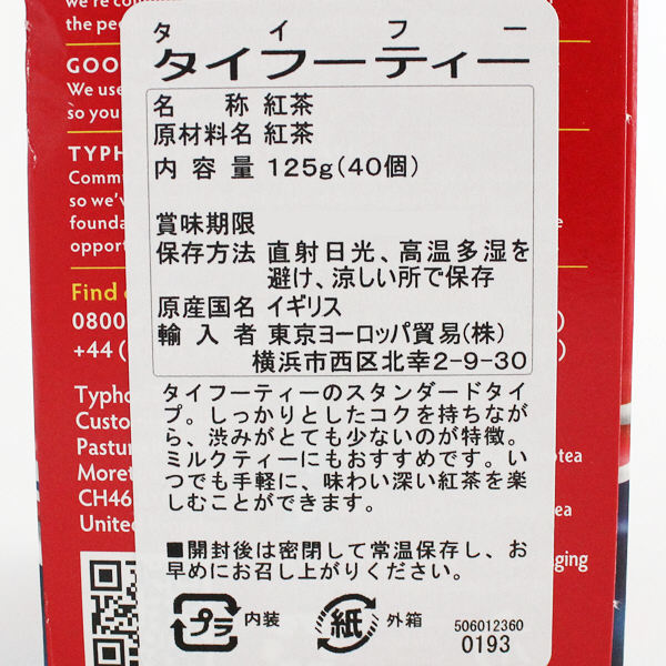 成城石井 タイフー紅茶ティーバッグ40個