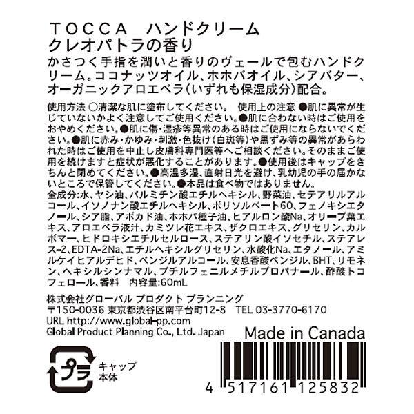 TOCCA ハンドクリーム クレオパトラ