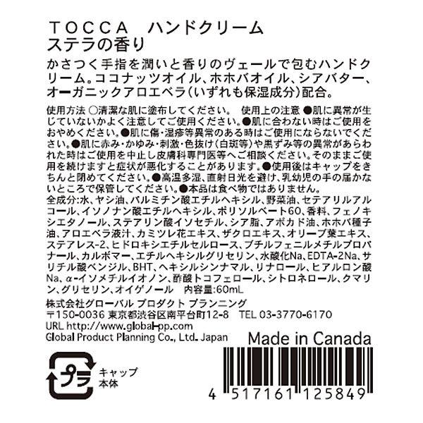 TOCCA ハンドクリーム ステラ