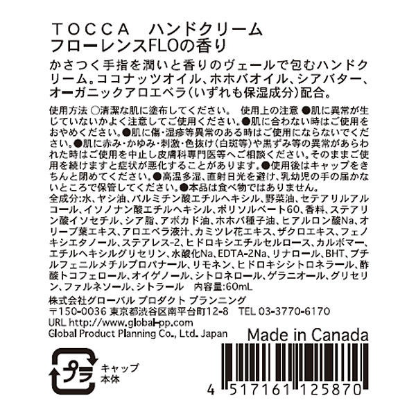 TOCCA ハンドクリーム フローレンス