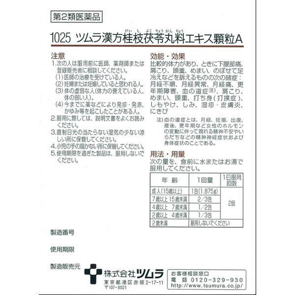 ツムラ漢方桂枝茯苓丸エキス顆粒A24包