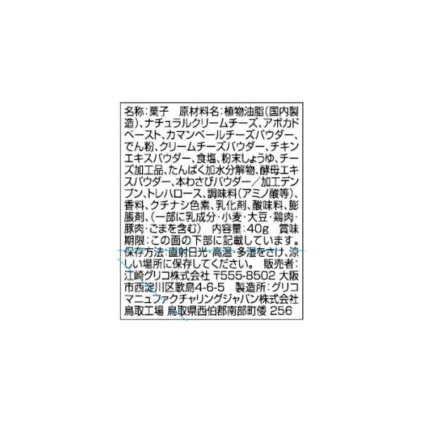 江崎グリコ アボカドーザ 40g 1個