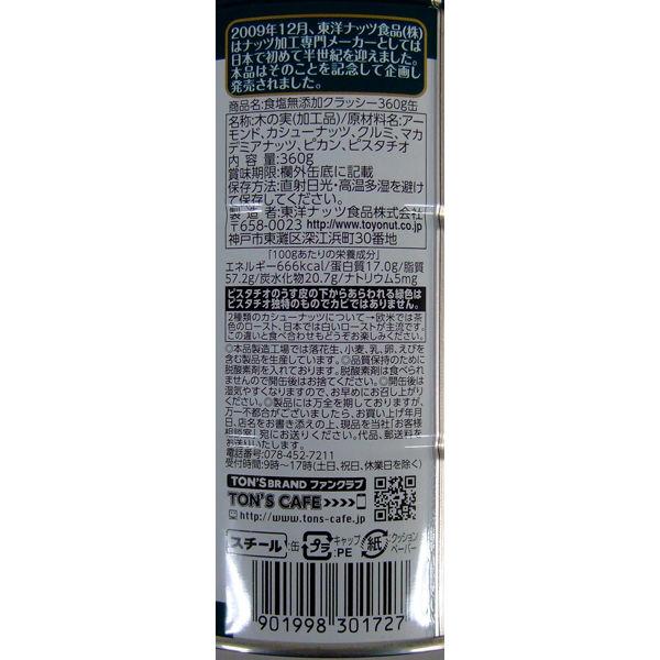 東洋ナッツ食塩無添加クラッシー360g缶