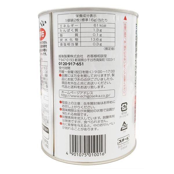 醤油せんべい 非常用・備蓄用 保存缶1個