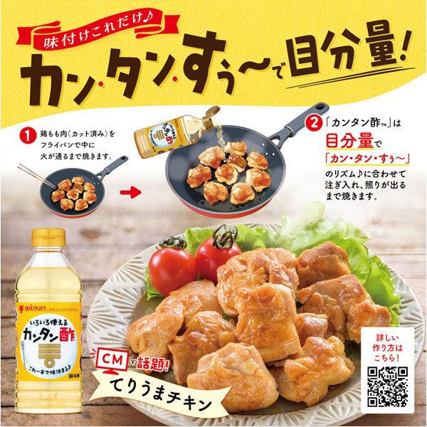 ミツカン カンタン酢 1L