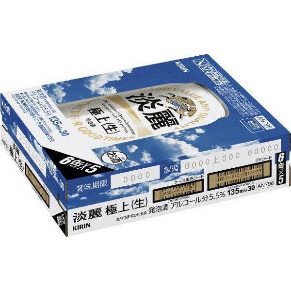 淡麗生135ml×30缶
