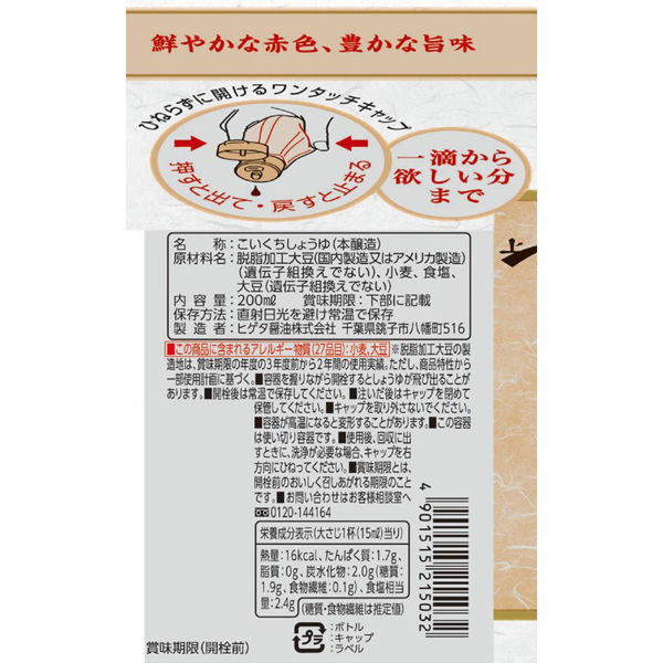 ヒゲタ醤油 本膳 200mlボトル