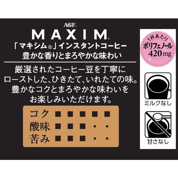 味の素AGF マキシム 1袋(70g)