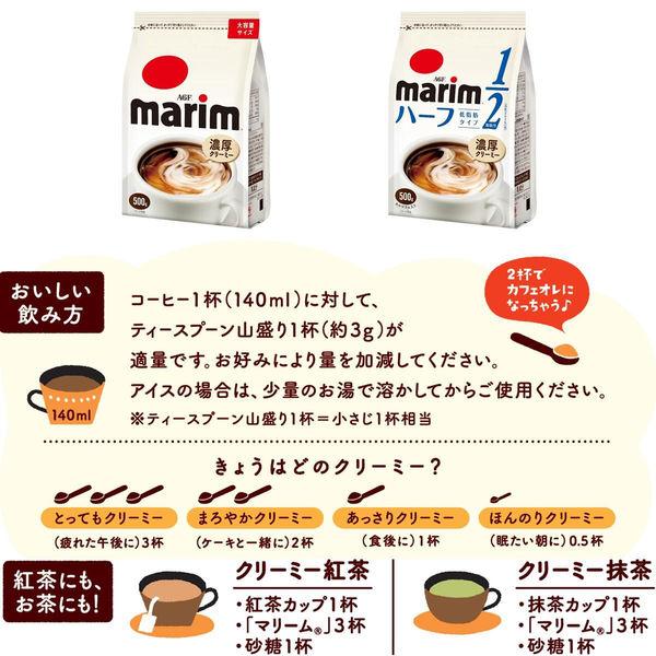 AGF マリーム 低脂肪タイプ 1袋