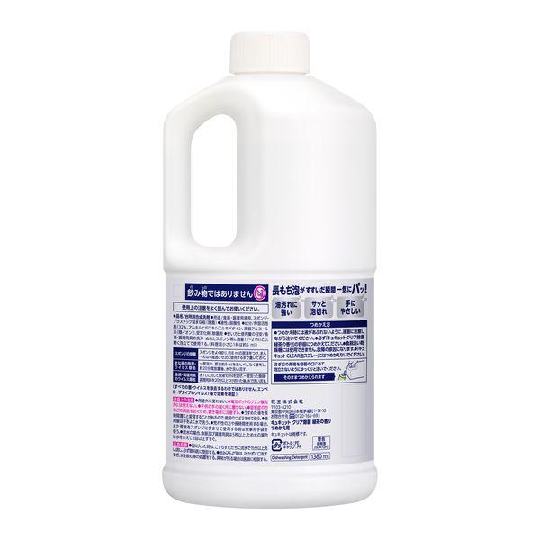 キュキュットクリア除菌緑茶詰替1380