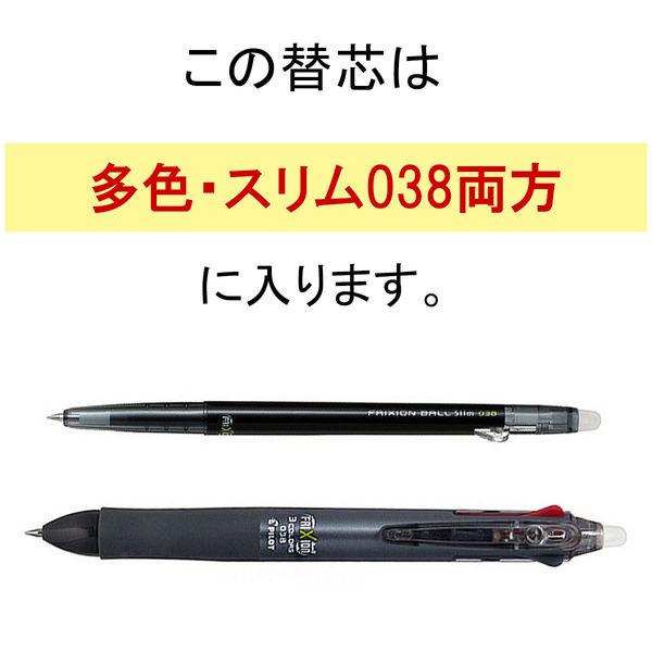 フリクション替芯多色・スリム038黒赤青