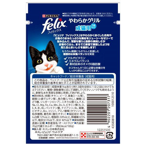 フィリックス やわらか成猫サーディン4袋